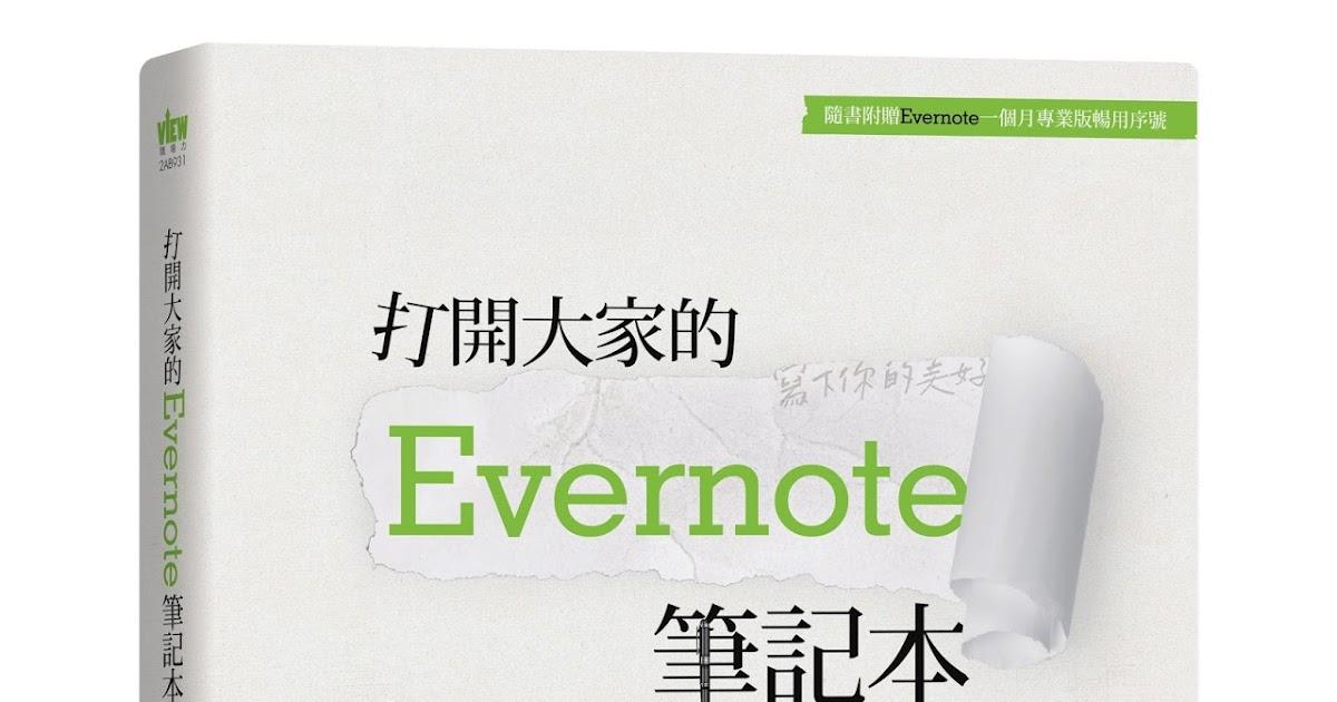當一個有準備的人:《打開大家的Evernote筆記本》序