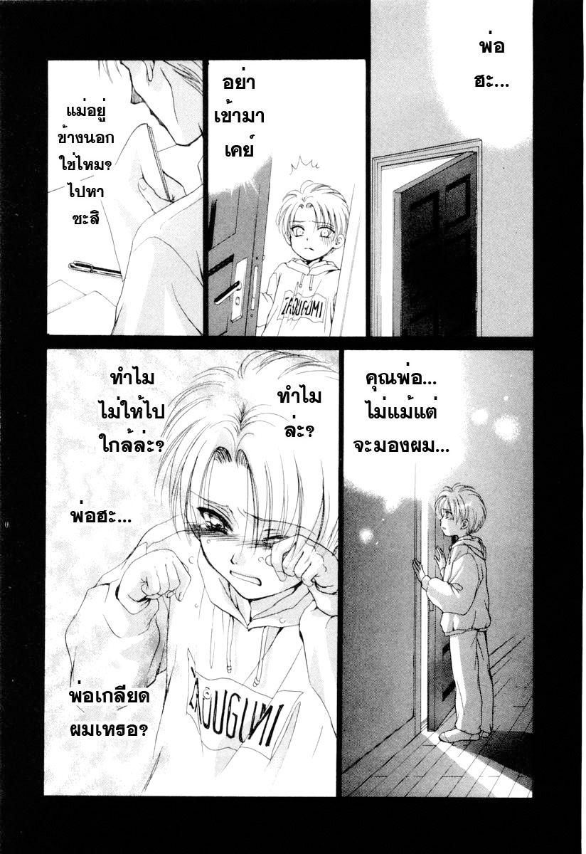 อ่านการ์ตูน Kakumei no Hi 1 ภาพที่ 10