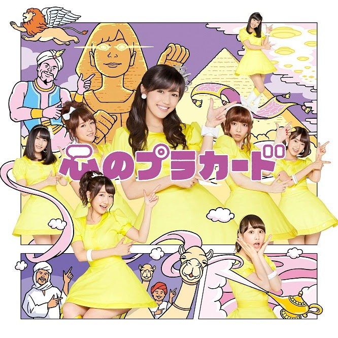 AKB48 Kokoro no Placard (心のプラカード) lyrics cover