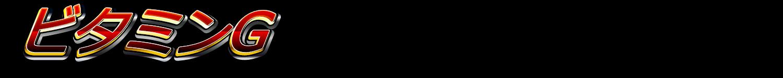 ビタミンG