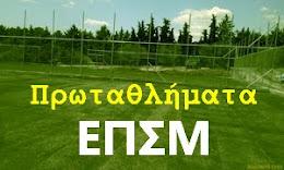 Πρωταθλήματα ΕΠΣΜ