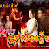 Kolab Broleng Plerng [24 To be continued] Thai Drama Khmer Movie