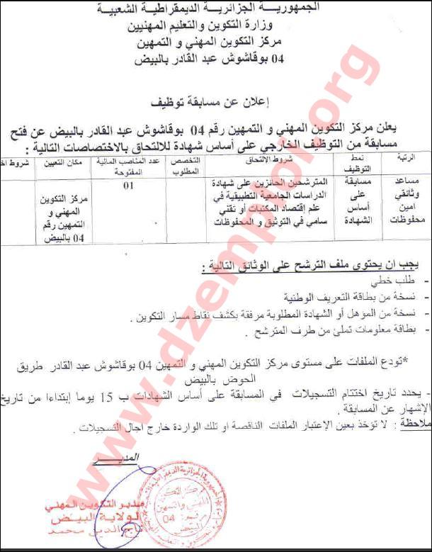 إعلان مسابقة توظيف في مركز التكوين المهني والتمهين بوقاشوش عبدالقادر ولاية البيض جان elbayadh4.JPG