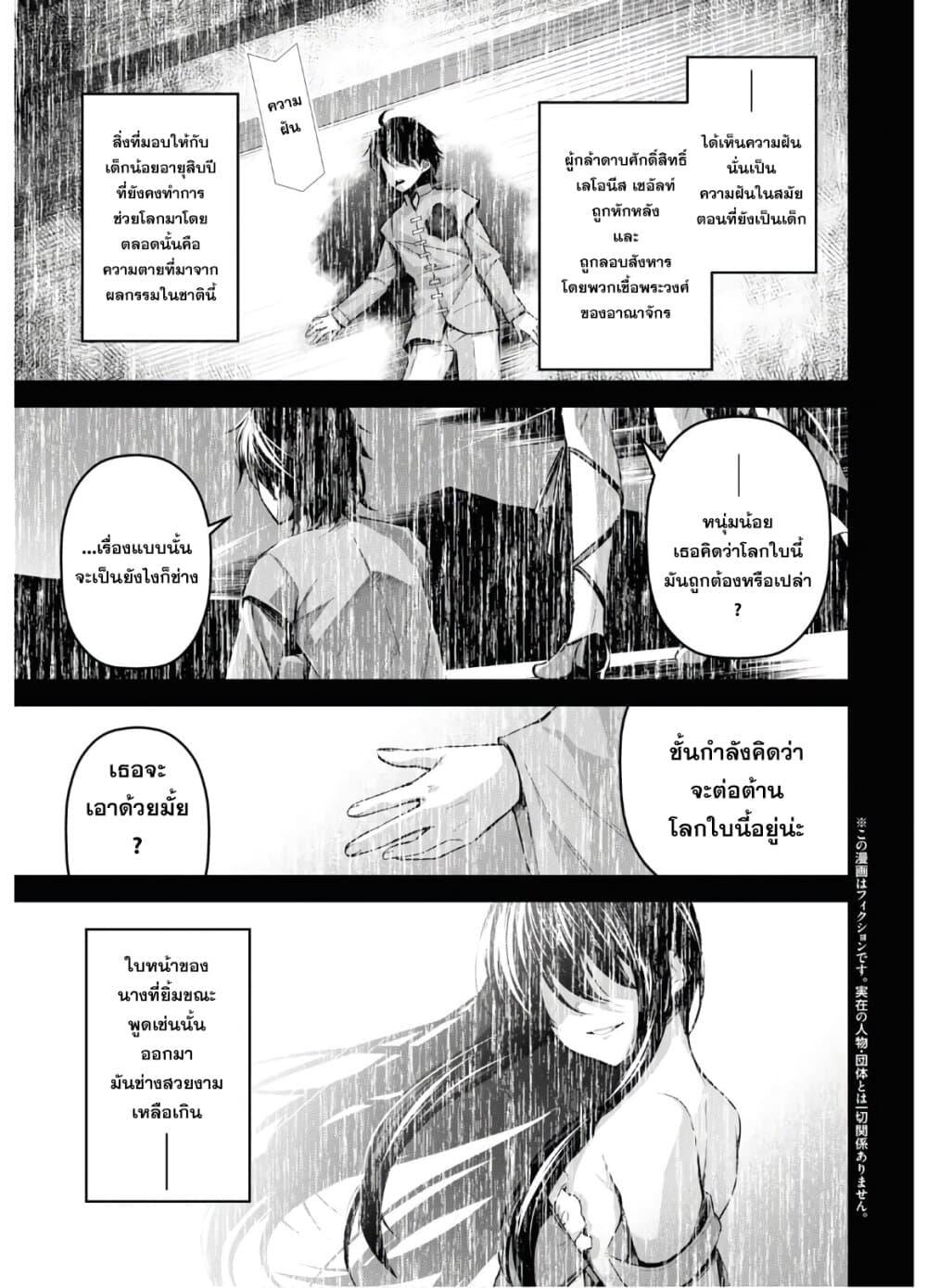 Seiken Gakuin no Maken Tsukai-ตอนที่ 8