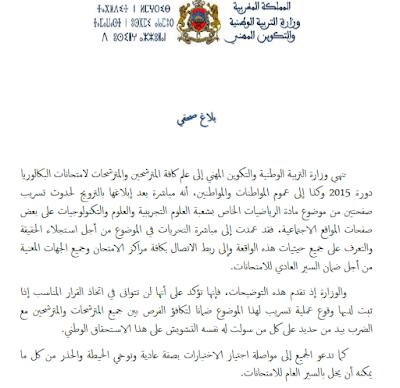 بلاغ وزارة التربية حول تسريب امتحان الرياضيات