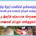 ரீ.ஐ.டி விசாரணையின் பின்னர் - தனக்குத்தானே தாக்கியதாக ஒப்புக்கொண்டாராம் மாணவன்