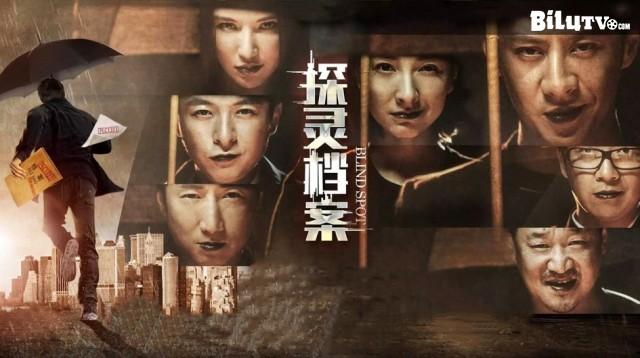xem phim Tải phim Xem phim Hồ Sơ Thám Linh Blind Spot (2015) - Hình 1