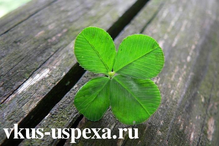 Как притягивать удачу, заговоры на удачу, быть удачливым человеком