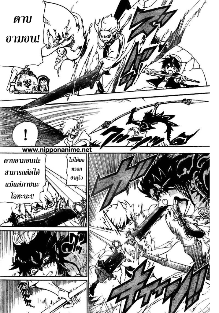 Magi the Labyrinth of Magic 130 TH อดีตอันแสนมืดมน  หน้า 11