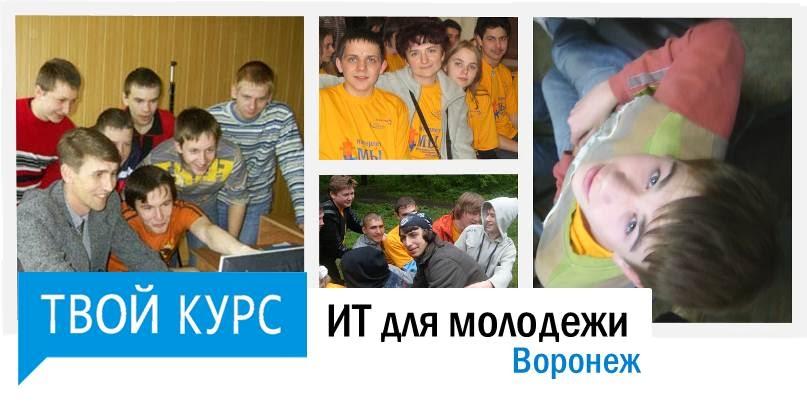 Твой курс в Воронеже