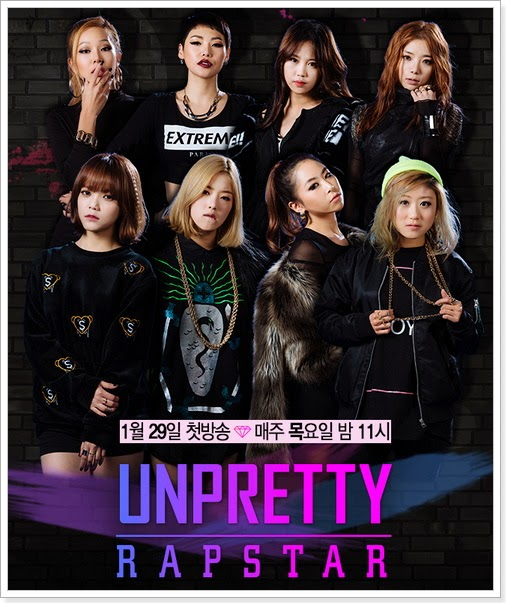 《Unpretty Rapstar》女版饒舌生存節目!