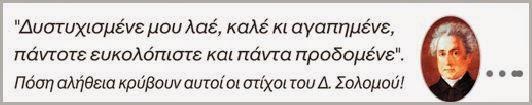 ΚΑΛΗΜΕΡΑ ΕΛΛΑΔΑ - ΨΗΛΑ ΤΟ ΚΕΦΑΛΙ