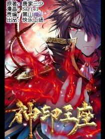 Shen Yin Wang Zuo Manga