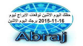 حظك اليوم الاثنين توقعات الابراج ليوم 16-11-2015 برجك اليوم الاثنين