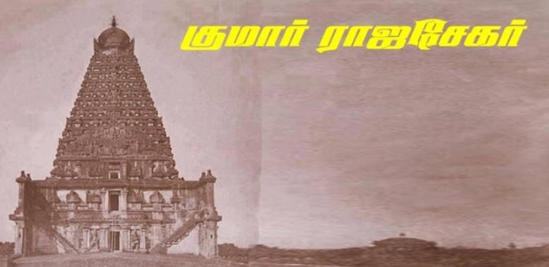 அன்புத் தடங்கள்