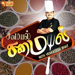 Samayal Samayal with Venkatesh Bhat Vijay Tv Cooking Show 05th September 2015 Episode 44 Watch Online Youtube HD 05-09-15 Free Download