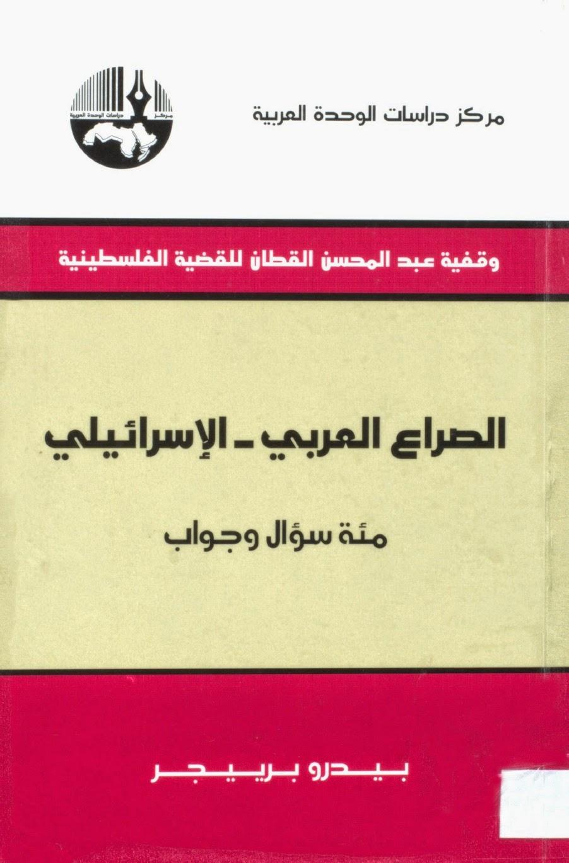 الصراع العربي الإسرائيلي: مئة سؤال وجواب لـ  بيدرو برييجر