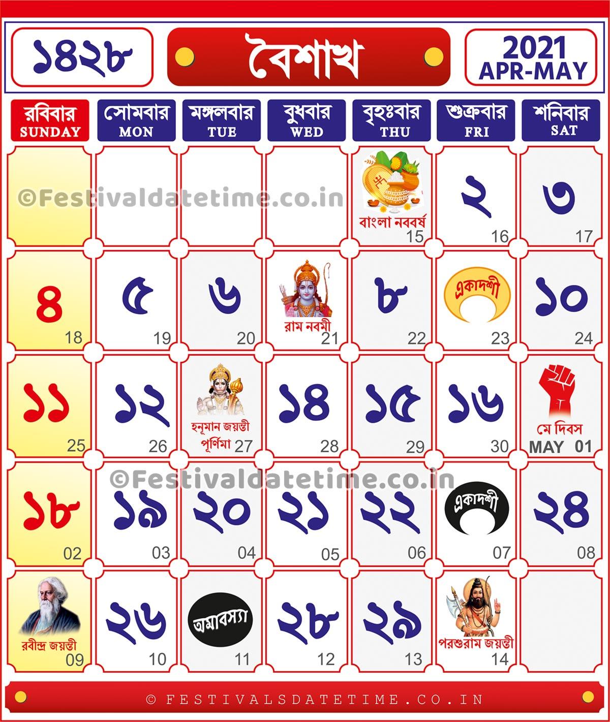 Bangla Calender Java App Make By Boni