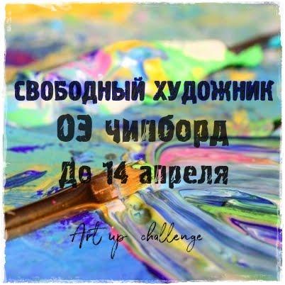 """Задание месяца """"Свободный художник"""""""