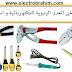 تحميل كتاب التعرف على العدد اليدوية الكهربائية وإستخدامها