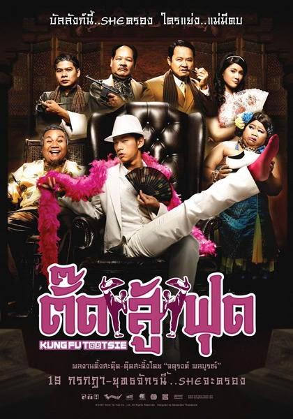 ตั๊ดสู้ฟุด - Kung Fu Tootsie (2007)