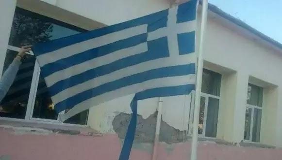 """""""Πρόσφυγες"""" έσκισαν την ελληνική σημαία σε σχολείο!"""