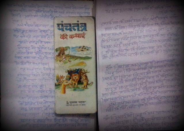5-famous-books-in-world-india-कार्बन पेपर की मदद से लिखी 'पंचतंत्र'