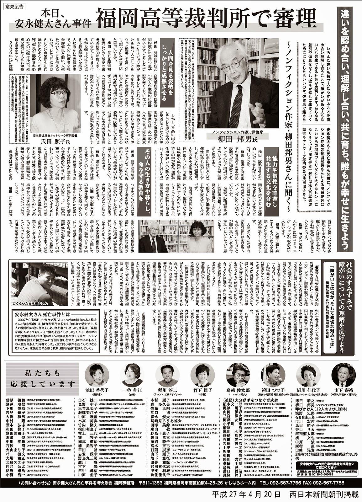 西日本新聞掲載意見広告 2015年4月20日