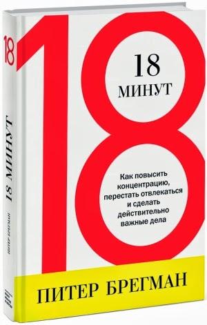 Питер Брегман - 18 минут