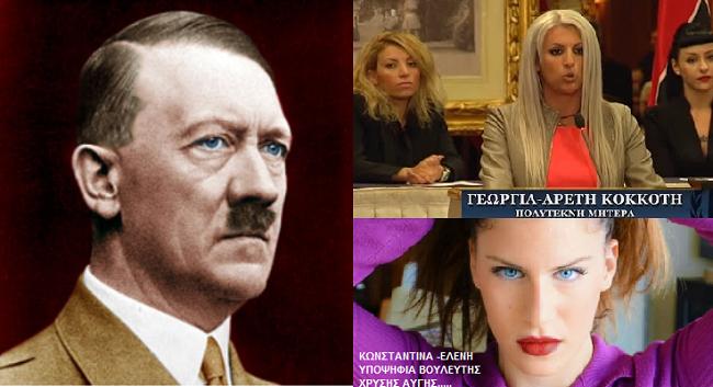 Είναι αλήθεια οτι η Χρύση Αύγη Ασπάζεται το Χίτλερ? αν ναι τότε Υπάρχει σοβαρό θέμα!