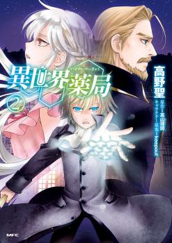 Isekai Yakkyoku Manga