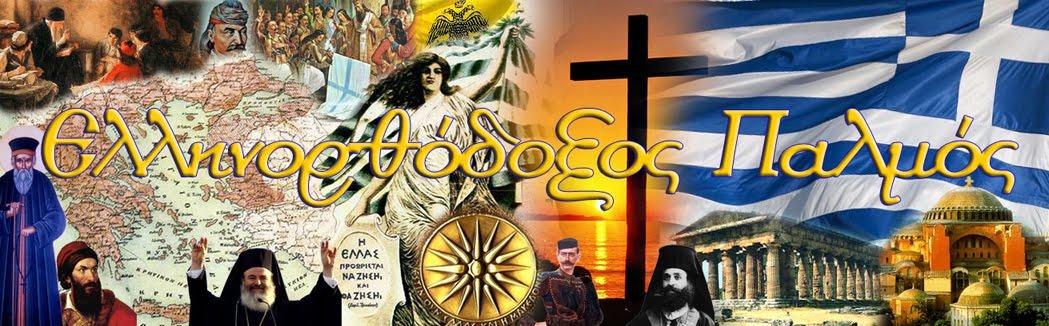 Ελληνορθόδοξος Παλμός