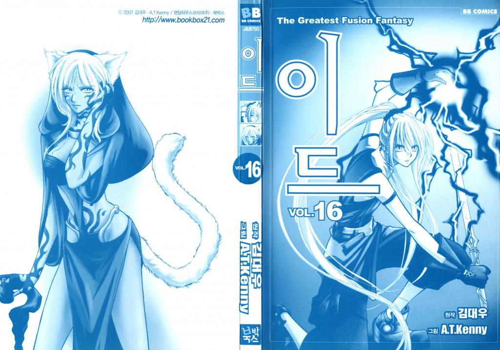 ID - The Greatest Fusion Fantasy Chap 100 Upload bởi Truyentranhmoi.net