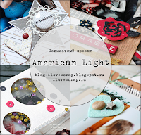 http://blog-ilovescrap.blogspot.ru/2016/01/american-light-3.html
