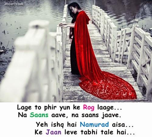 Ishq Shayari   Yeh ishq hai namurad aisa Love Shayari and Sad Shayari
