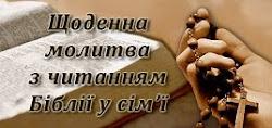 Молимося разом!