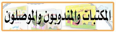 أسماء المكتبات وأرقام الموزعين وموصلي الكتب للمدارس