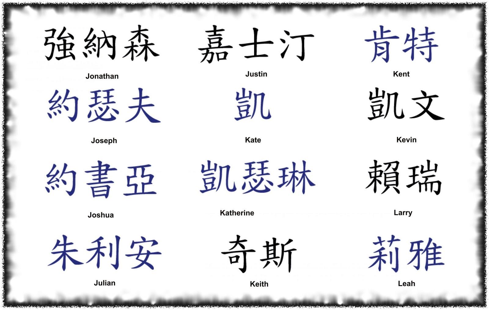 Tattoos chines symbol tattoos and kanji symbol tattoos biocorpaavc
