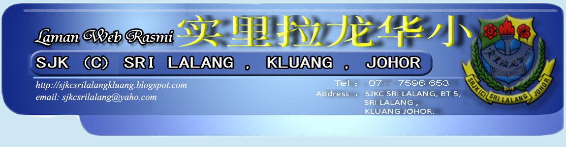 SJKC SRI  LALANG