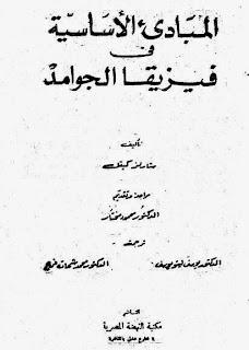 كتاب المبادىء الأساسية فى فيزيقا الجوامد - شارلز كيتل