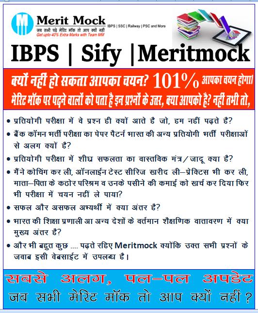 Crack Bank Exam with MM 101% Secret