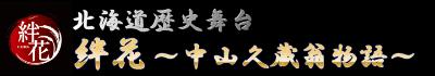 現代版組踊 「絆花~中山久蔵翁物語~」公式サイト