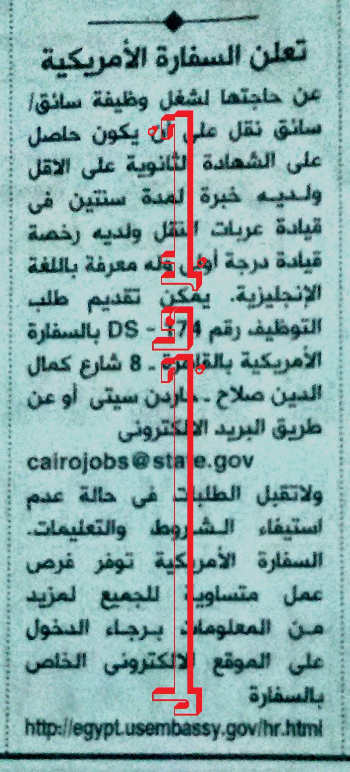 """اعلان وظائف """" السفارة الامريكية بالقاهرة """"  منشور بجريدة الاهرام - التقديم على الانترنت"""
