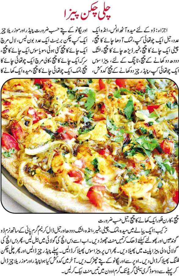 Chilli chicken pizza recipe in urdu apna food chilli chicken pizza recipe in urdu forumfinder Gallery
