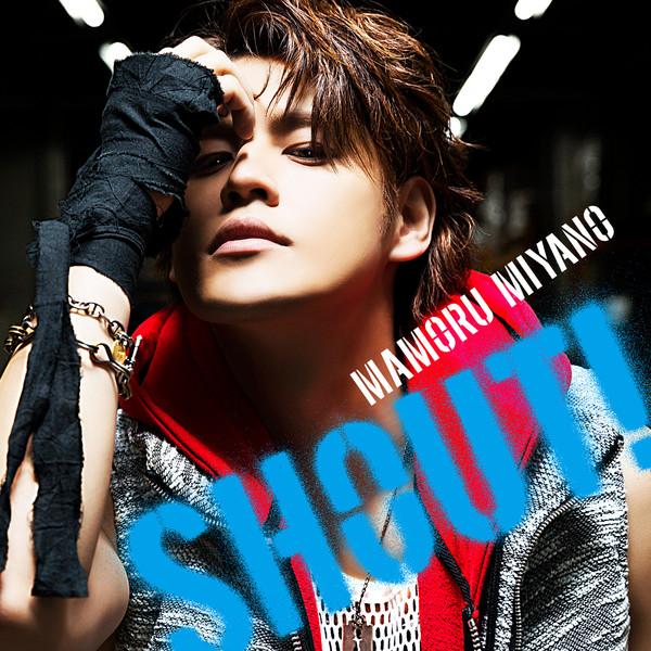 [Single] 宮野真守 – SHOUT! (2016.05.11/MP3/RAR)
