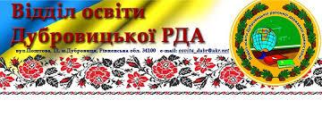 Відділ освіти Дубровицької РДА
