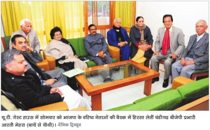 भाजपा के वरिष्ठ नेताओं की बैठक में हिस्सा लेतीं चंडीगढ़ बीजेपी प्रभारी आरती मेहरा, पूर्व सांसद सत्य पाल जैन व अन्य - दैनिक ट्रिब्यून