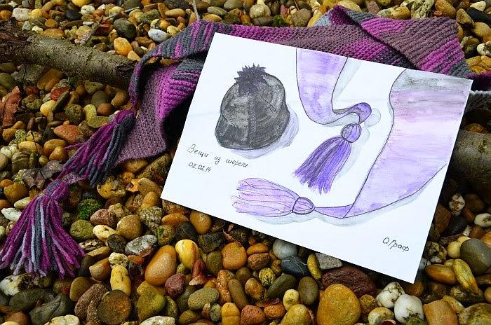 Рисовальный флешмоб, вещи из шерсти, О.Граф