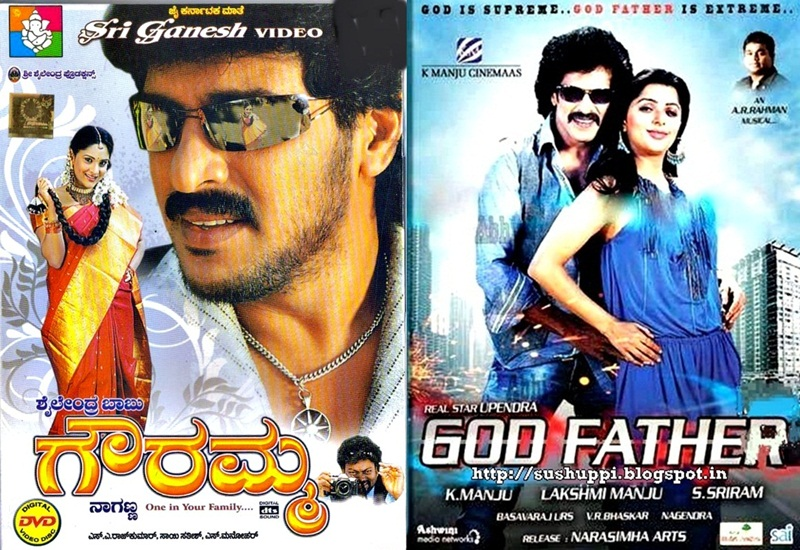Upendra 2 Movie Posters Real Star UPENDRA: Aft...