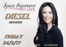 Diesel Μεταγγίτσι  live 24-2-17